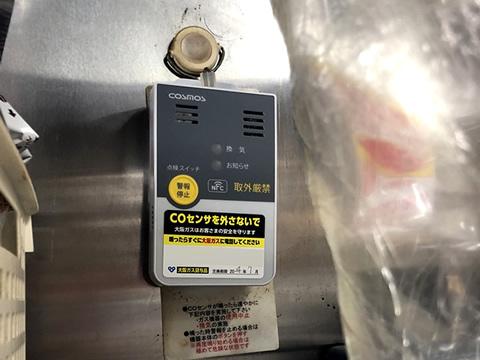 定期保安業務(COセンサー取付作業)